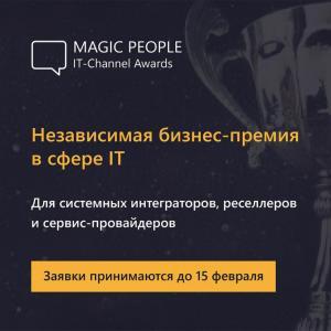 IT Channel Awards