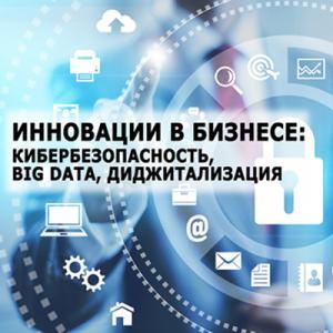 Диджитализация и кибербезопасность: инновации на службе бизнеса