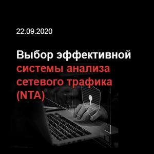 Выбор системы анализа сетевого трафика (NTA)
