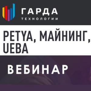 Вебинар: Petya, майнинг, UEBA