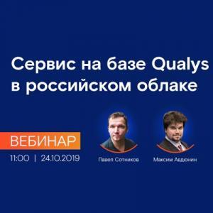 Вебинар: Сервис контроля уязвимостей на базе Qualys в российском облаке