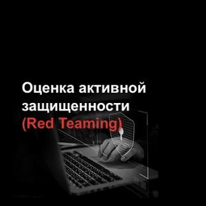 Оценка активной защищенности (Red Teaming)