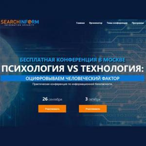 Road Show SearchInform 2017