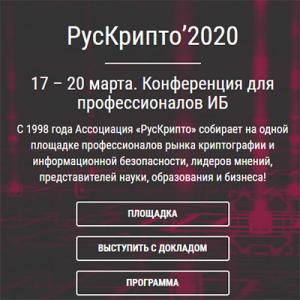 РусКрипто'2020