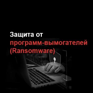 Защита от программ-вымогателей (Ransomware)