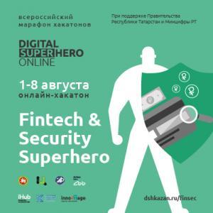 Онлайн-хакатон «Fintech&Security Superhero»