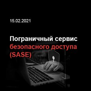 Пограничный сервис безопасного доступа (SASE)