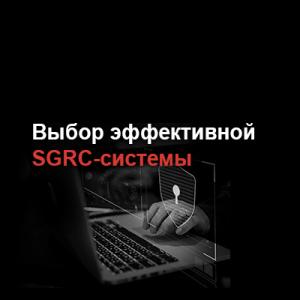 Выбор эффективной SGRC-системы