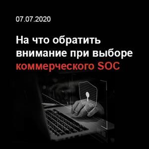 На что обратить внимание при выборе коммерческого SOC