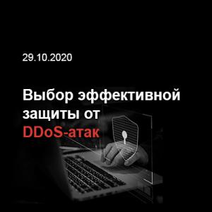 Эффективная защита от DDoS-атак