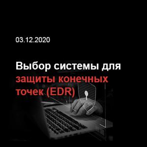 Выбор эффективной системы EDR