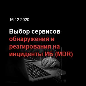 Выбор сервисов обнаружения и реагирования на инциденты ИБ (MDR)