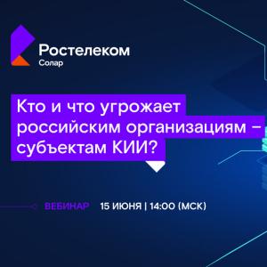 Кто и что угрожает российским организациям – субъектам КИИ?