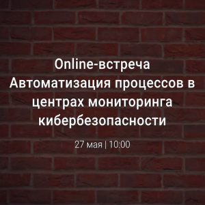Online-встреча: Как автоматизировать процессы SOC