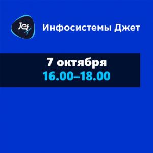 Ток-шоу ANTI-APT ONLINE 2.0