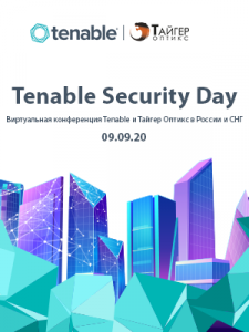 Tenable Security Day