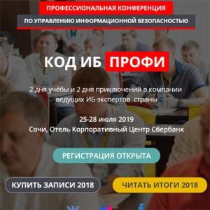 Код ИБ ПРОФИ - Сочи