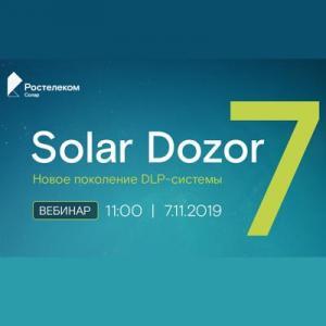 Вебинар: Solar Dozor 7 – безопасность с фокусом на человеке