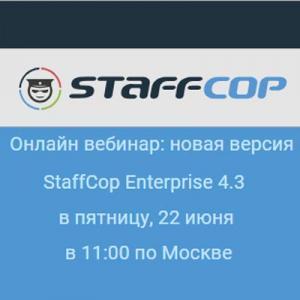 Вебинар: Новая версия StaffCop Enterprise 4.3