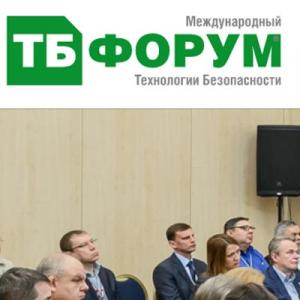 ТБ Форум 2018