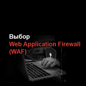 Выбор Web Application Firewall (WAF)