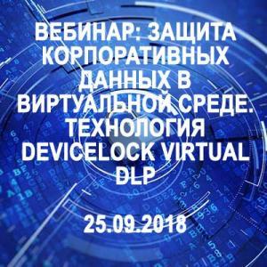 Вебинар: Защита корпоративных данных в виртуальной среде