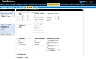 Обзор агента GTB Enterprise-Class DLP Suite