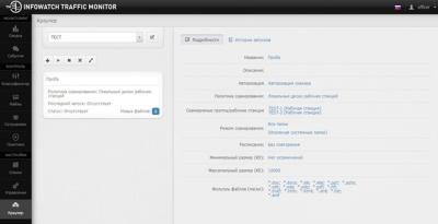 Обзор InfoWatch Traffic Monitor Enterprise 5.1.  Часть 3 -  поиск конфиденциальных данных