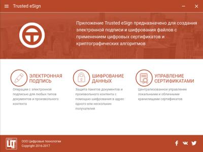 Обзор Trusted eSign ГОСТ