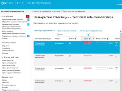 Обзор One Identity Manager 7.1. Часть 1