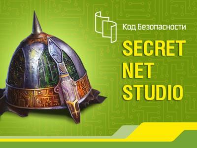 Обзор Secret Net Studio 8.1. Часть 2 — механизмы централизованного управления и мониторинга