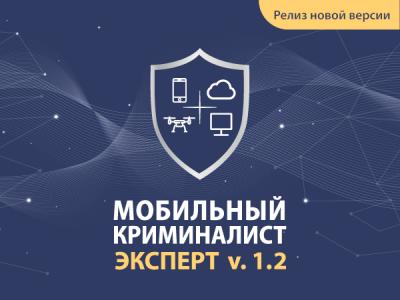 Мобильный Криминалист Эксперт добавил поддержку новых чипсетов Qualcomm