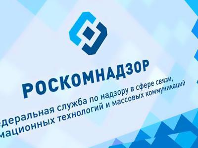 Роскомнадзор заблокировал один из доменов Google из-за приложения Zello
