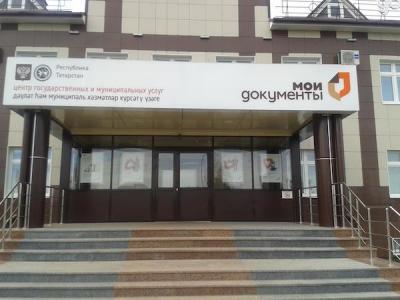 ГБУ МФЦ опровергает информацию о нарушении хранения данных россиян