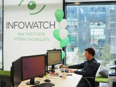 InfoWatch представит обновленную продуктовую линейку на BIS Summit 2017