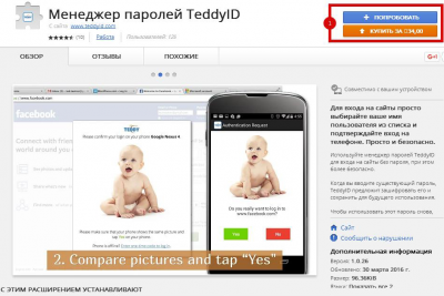 Обзор TeddyID, системы двухфакторной беспарольной аутентификации пользователей