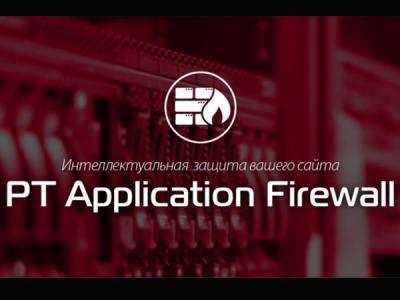 PT объявила о выпуске новой версии системы PT Application Firewall