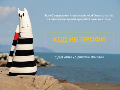 Код ИБ ПРОФИ вернет лето безопасникам