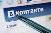 """""""В Контакте"""": все тайное стало явным"""