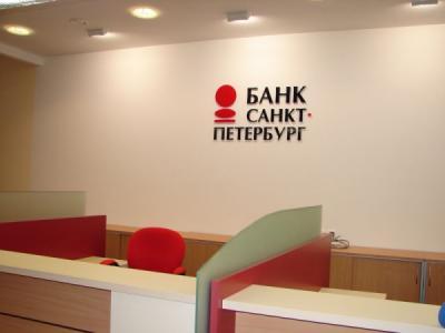 Банк Санкт-Петербург выбрал Solar JSOC для защиты от кибератак