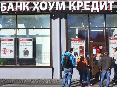 Банк Хоум Кредит остановил все клиентские операции из-за кибератаки