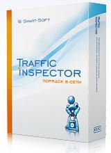 Разделяй и властвуй – соблюдение требований регуляторов с помощью Traffic Inspector