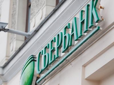 Сбербанк будет координировать развитие кибербезопасности России