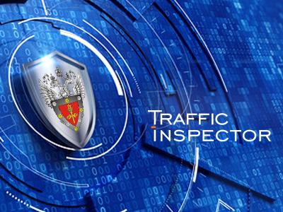 Новая версия Traffic Inspector сертифицирована ФСТЭК РФ