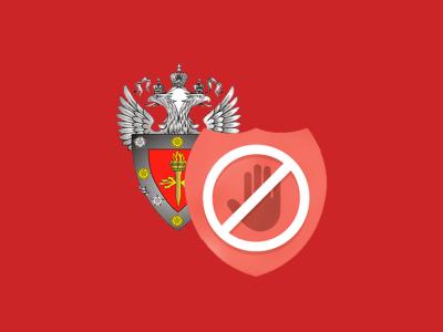 Обзор сертифицированных средств защиты информации от несанкционированного доступа (СЗИ от НСД)