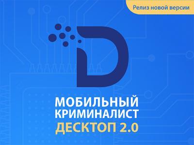 МК Десктоп 2.0 — реализован низкоуровневый доступ к дискам с NTFS