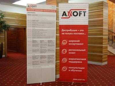 Axoft расширяет сотрудничество с InfoWatch нацеливаясь на крупный бизнес