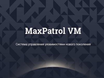 Positive Technologies выпустила MaxPatrol VM для управления уязвимостями