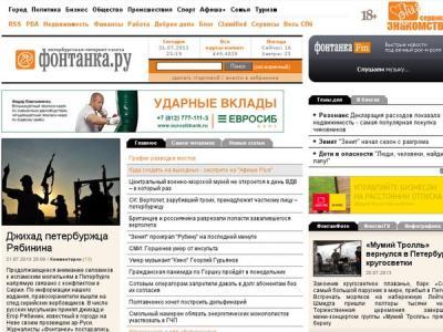 СК России не увидел преступления в хакерской атаке на Фонтанку.ру