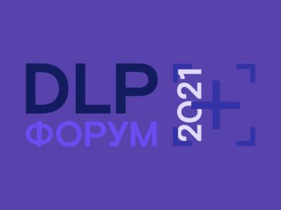 Форум DLP+ по защите от внутренних угроз пройдёт 26 мая